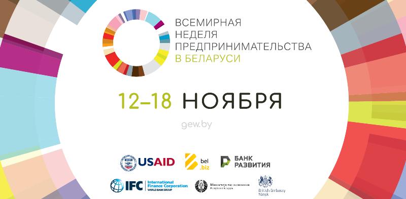 Всемирная неделя предпринимательства в Беларуси 2018