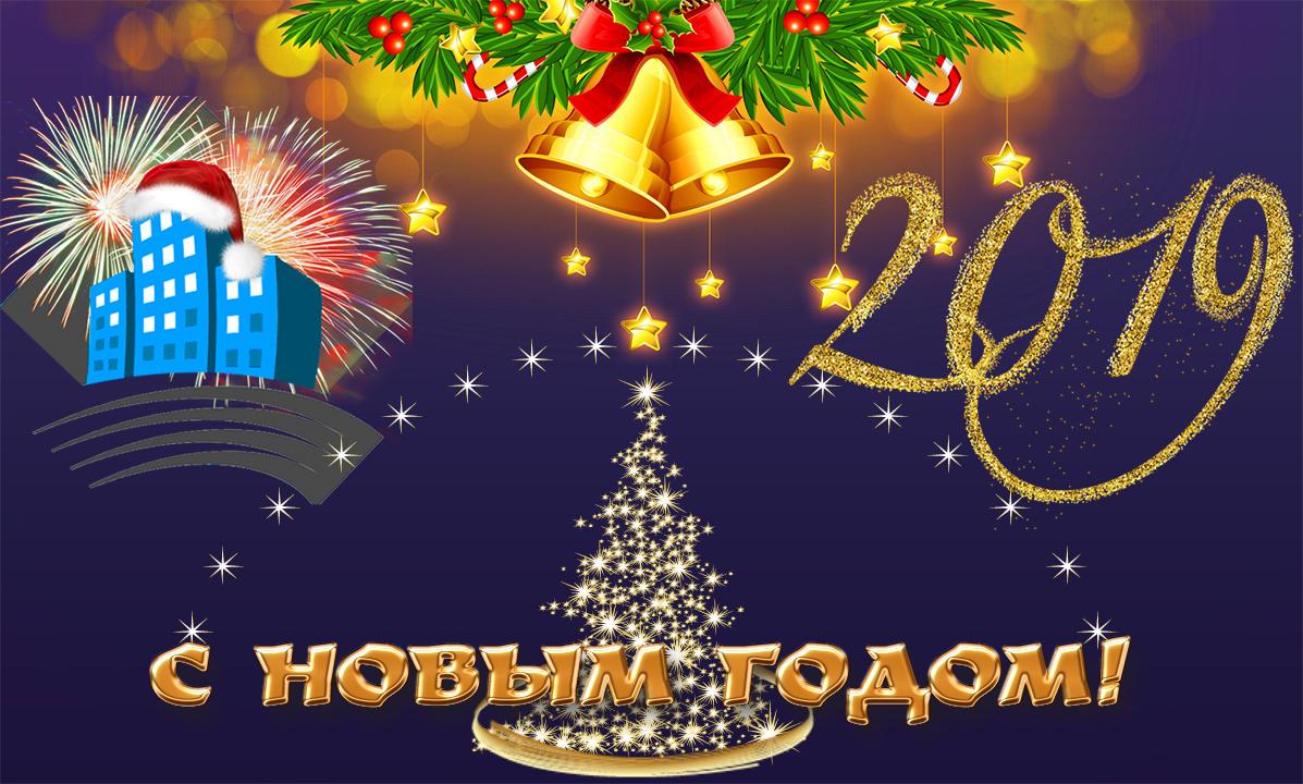 С РОЖДЕСТВОМ И НОВЫМ 2019 ГОДОМ!!!