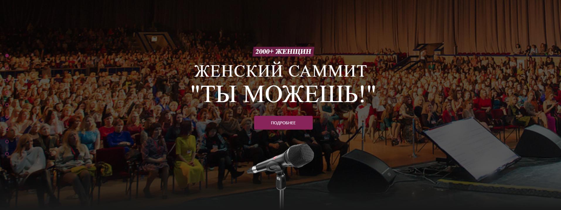 Женский саммит  «Ты можешь!»