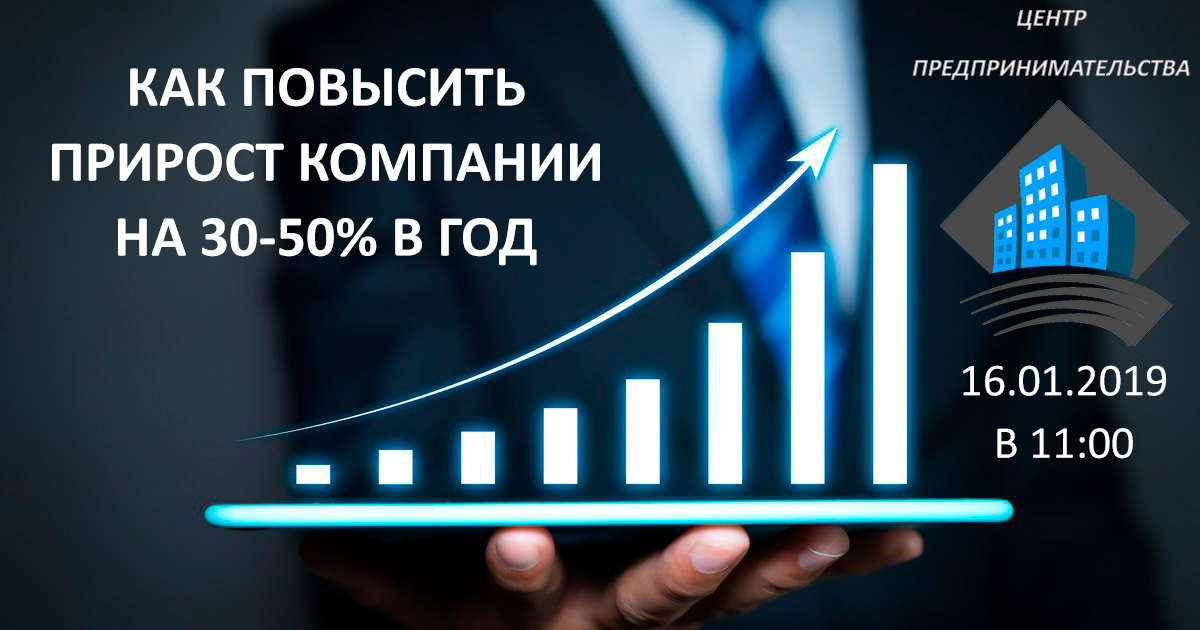 Как повысить прирост компании на 30-50% в год