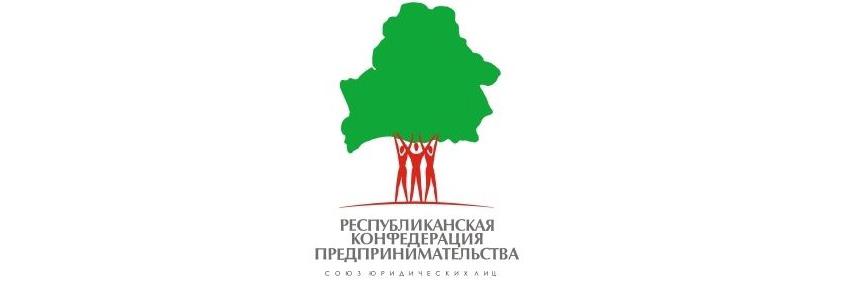 Республиканская конфедерация предпринимательства информирует о проведении IV Недели белорусского предпринимательства