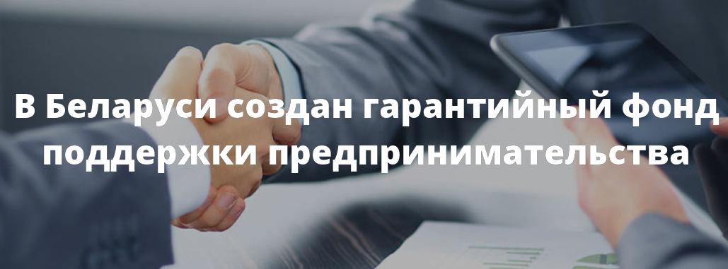 Гарантийный фонд поддержки предпринимательства появился в Беларуси