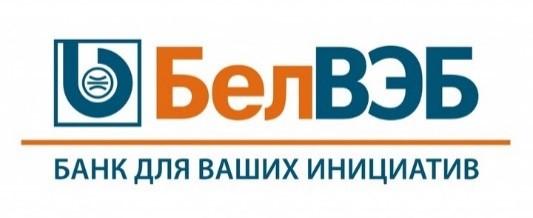 Банк БелВЭБ запускает ваш бизнес на новую высоту