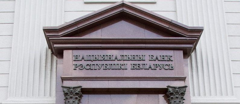 Нацбанк еще раз рекомендует банкам не вводить в заблуждение граждан