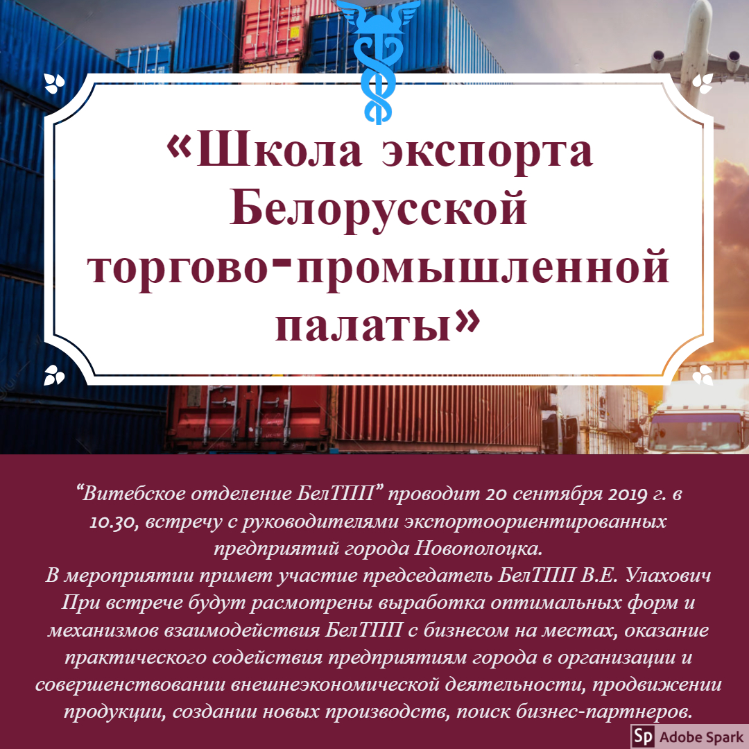 «Школа экспорта Белорусской торгово-промышленной палаты»