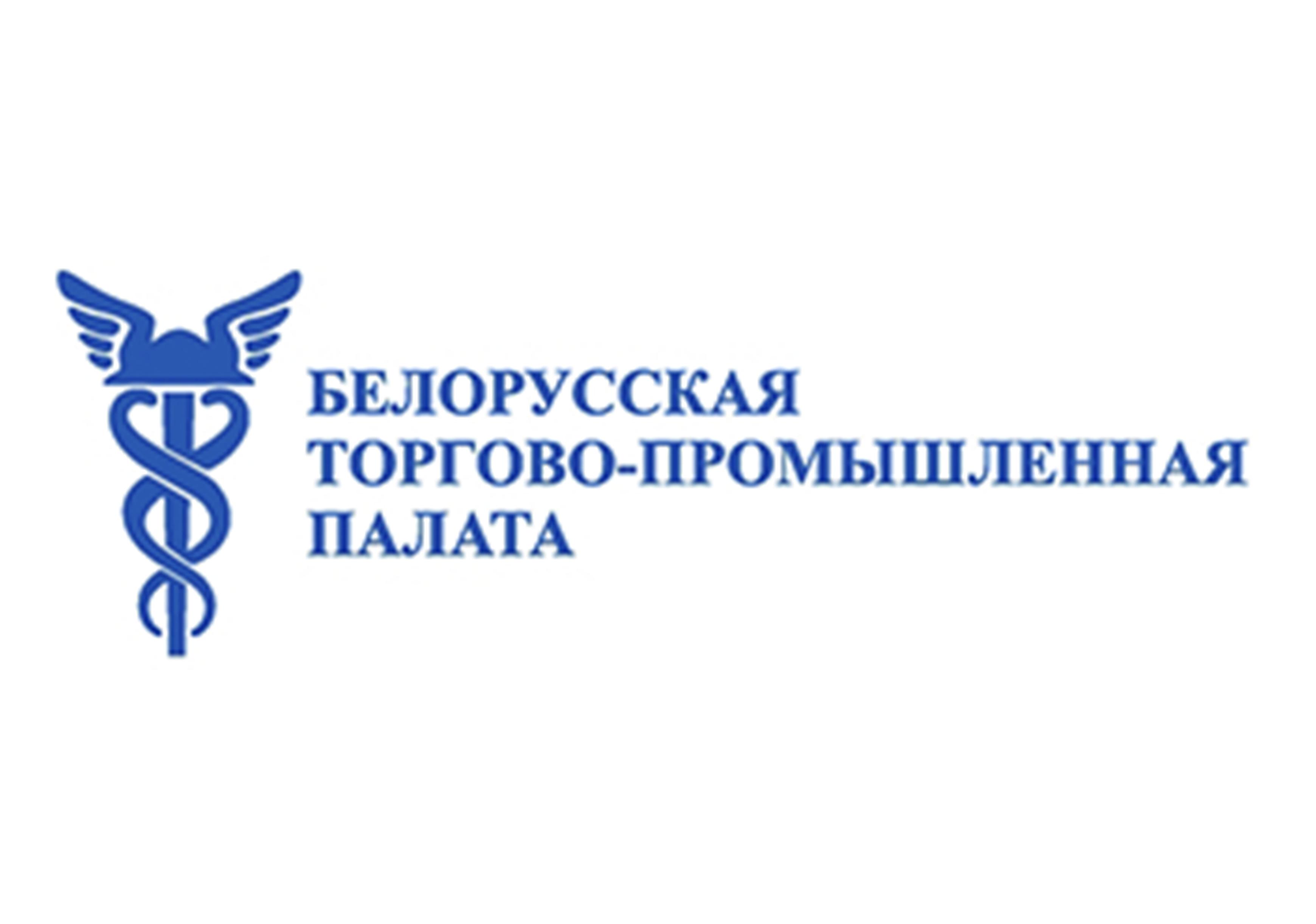 Белорусская торгово-промышленная палата  совместно с Торгово-промышленной палатой Украины организуется визит делегации белорусских деловых кругов в Украину.