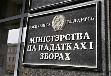 Заработал онлайн-сервис для проверки подлинности сертификата налогового резидентства Беларуси