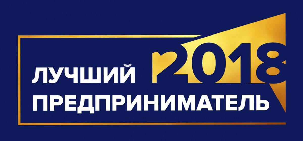 «Предприниматель года» по итогам работы в 2018 году
