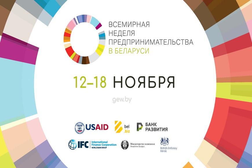 Международная выставка-конференция Всемирная Неделя Предпринимательства