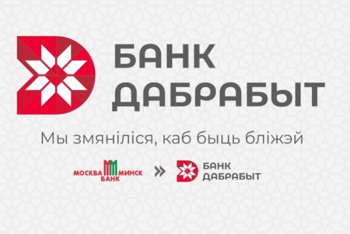 Банк «Дабрабыт» будет кредитовать малый бизнес на деньги Всемирного банка