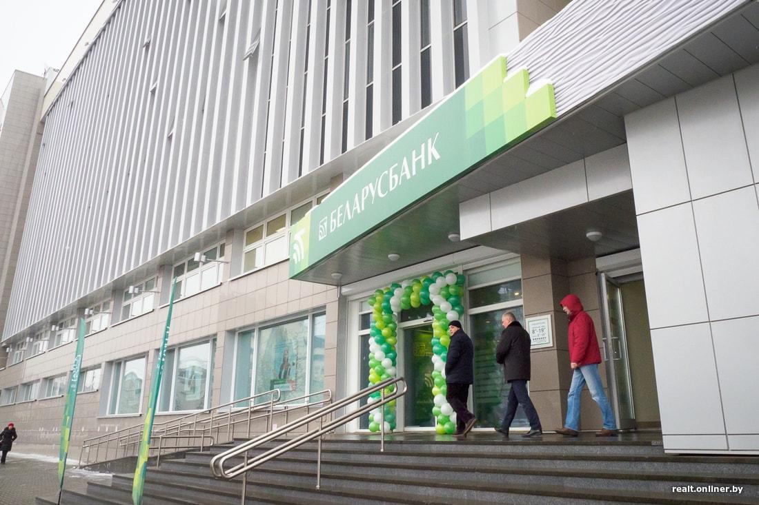 Беларусбанк урезал ставки на потребительские кредиты и на недвижимость