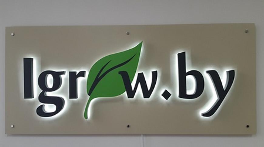 Белагропромбанк открыл первый в Минске центр притяжения Igrow формата стартап-хаба
