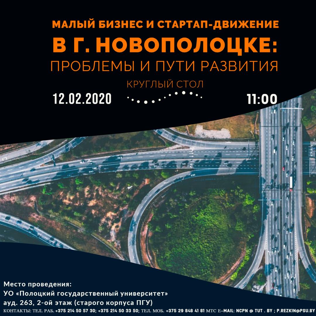 Малый бизнес и стартап-движение в г. Новополоцке: «Проблемы и пути развития»
