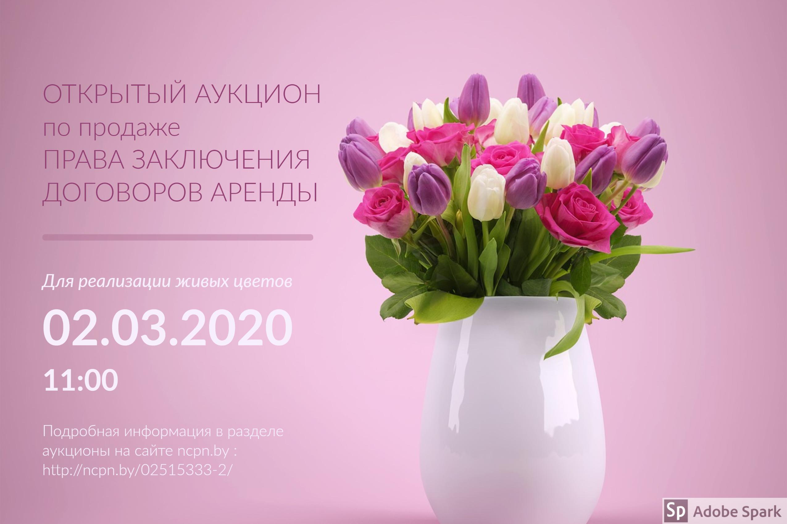 ОТКРЫТЫЙ АУКЦИОН по продаже  ПРАВА ЗАКЛЮЧЕНИЯ ДОГОВОРОВ АРЕНДЫ Для реализации живых цветов