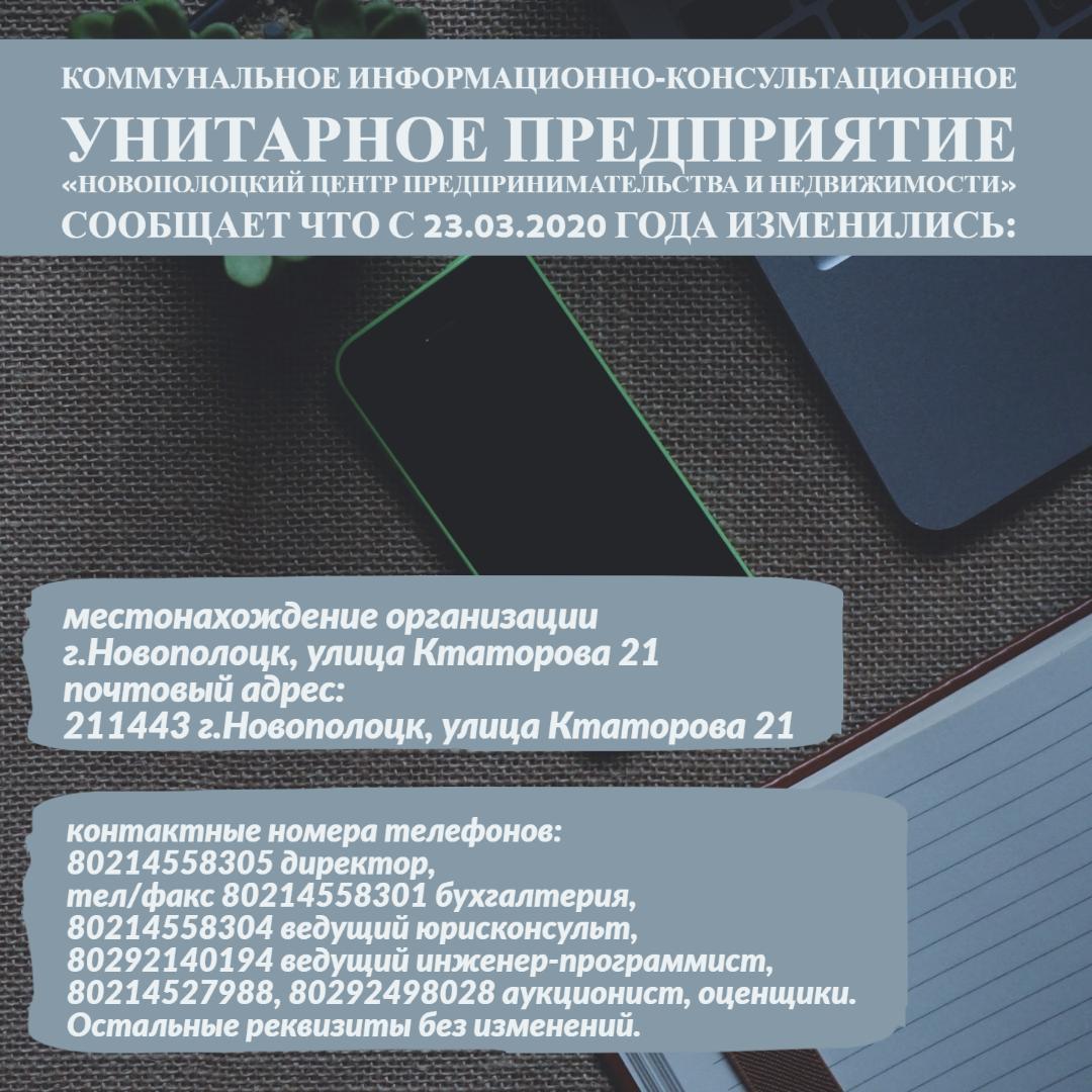 Коммунальное информационно-консультационное унитарное предприятие «Новополоцкий центр предпринимательства и недвижимости» сообщает
