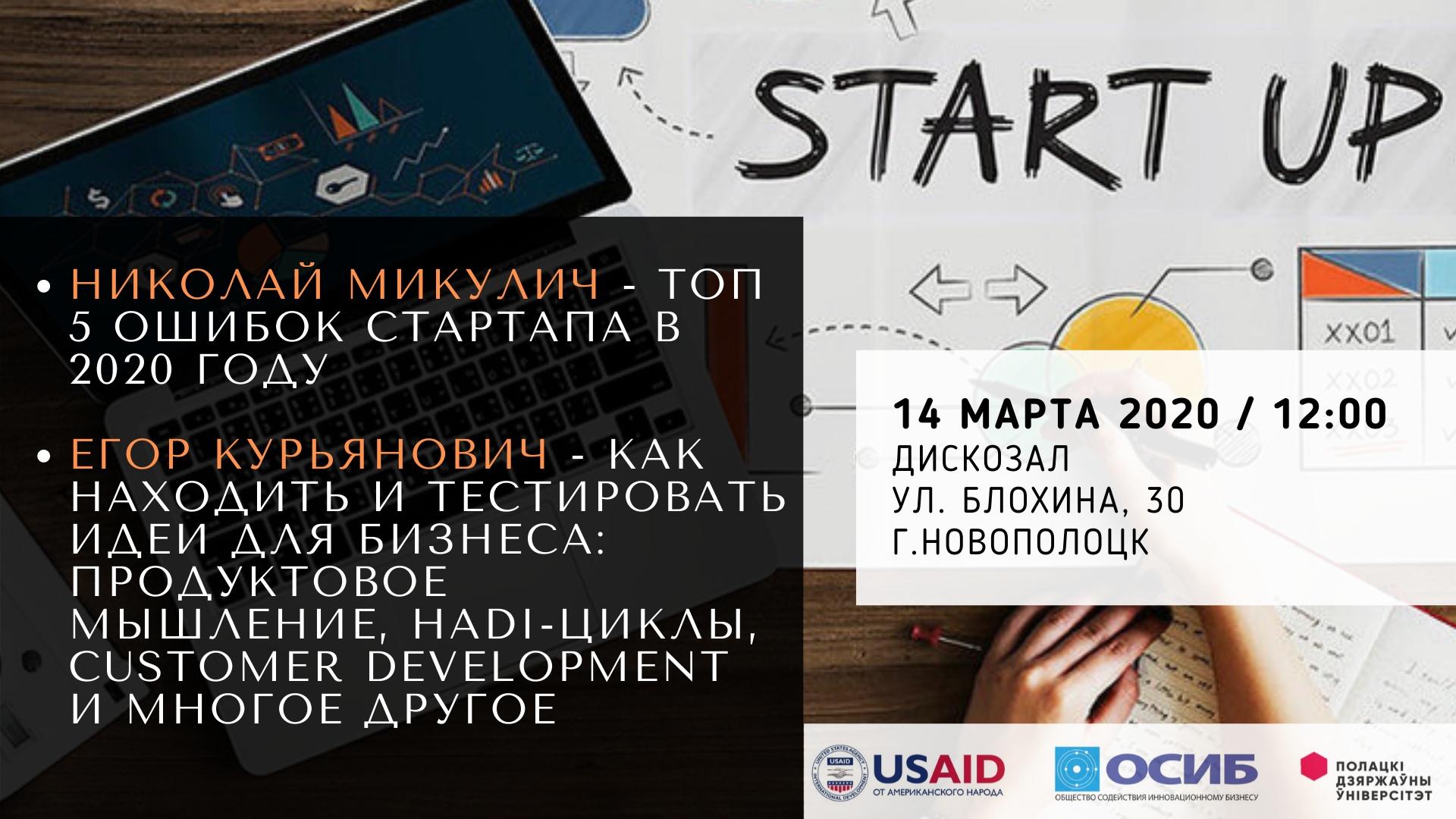 14 МАРТА в дискозале ПГУ состоится МИТАП О СТАРТАПАХ 2 В 1