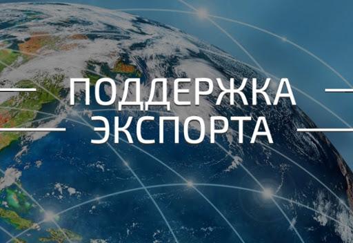 О реализации мер по поддержке  экспорта