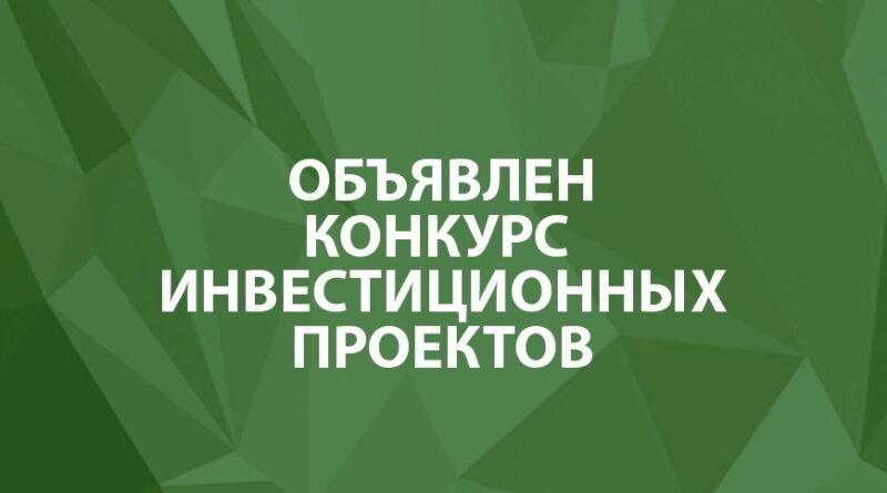 Объявлен конкурс инвестпроектов субъектов предпринимательства для оказания государственной финансовой поддержки