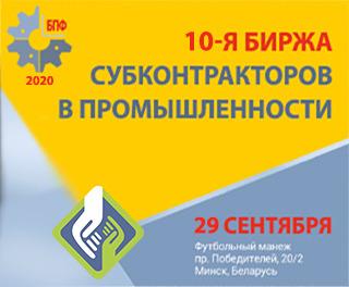 10-я биржа  субконтрактов в промышленности 29 сентября 2020 г.