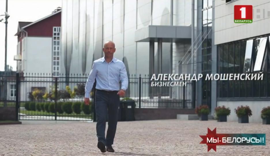 «Мы — белорусы». Успешный предприниматель Александр Мошенский