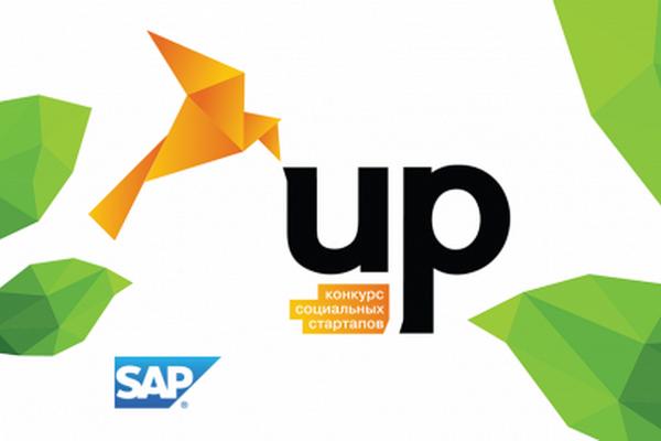 В Беларуси и других странах СНГ стартовал конкурс социального предпринимательства SAP UP