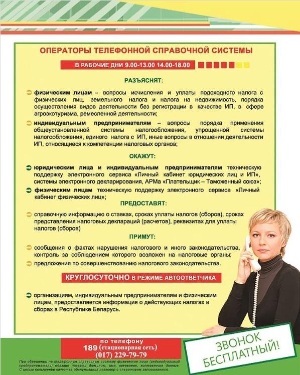 Телефонная справочная система налоговых органов (контакт-центр)