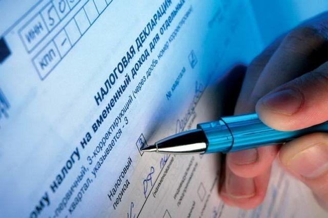 Подаем декларацию по подоходному налогу за 2020 год