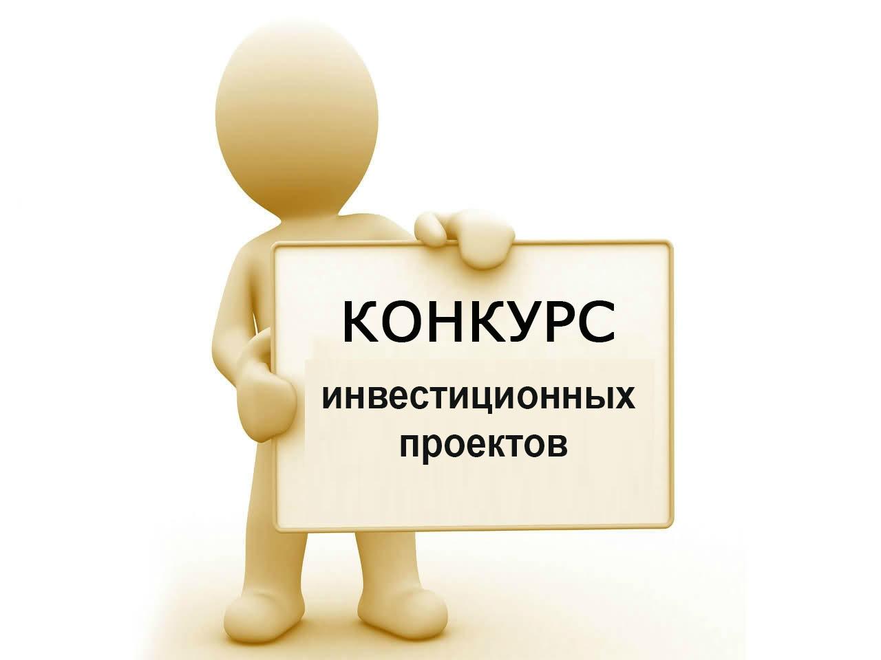 Конкурс инвестиционных проектов субъектов предпринимательства Витебской области для оказания государственной поддержки