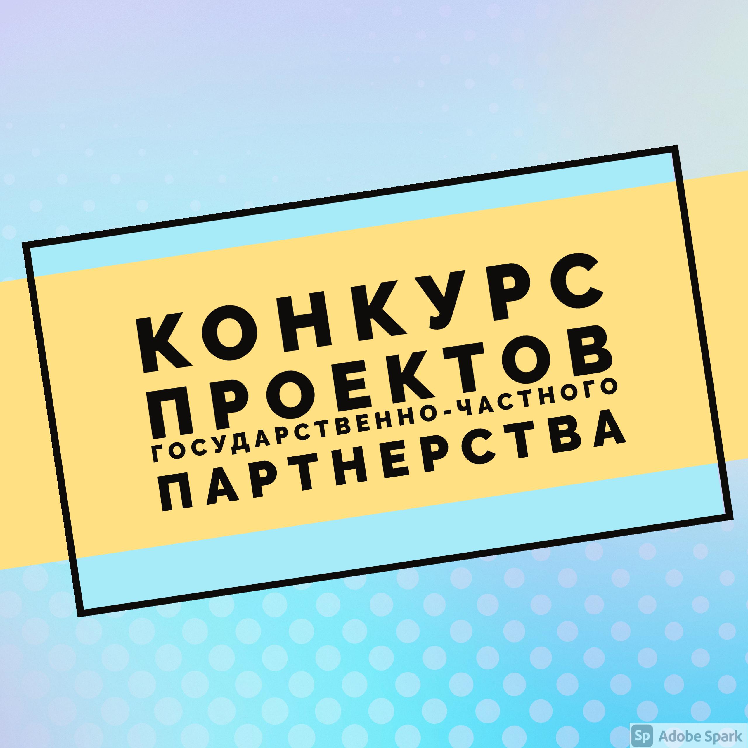Конкурс проектов Государственно-частного партнерства