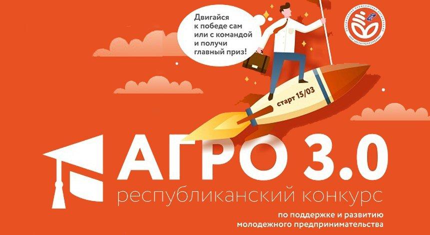 Белагропромбанк объявляет прием заявок на участие в Республиканском образовательном конкурсе по поддержке и развитию молодежного предпринимательства «АГРО 3.0»